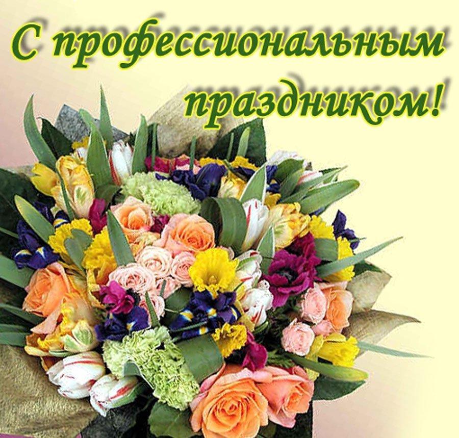 Поздравления с профессиональным праздником открытки