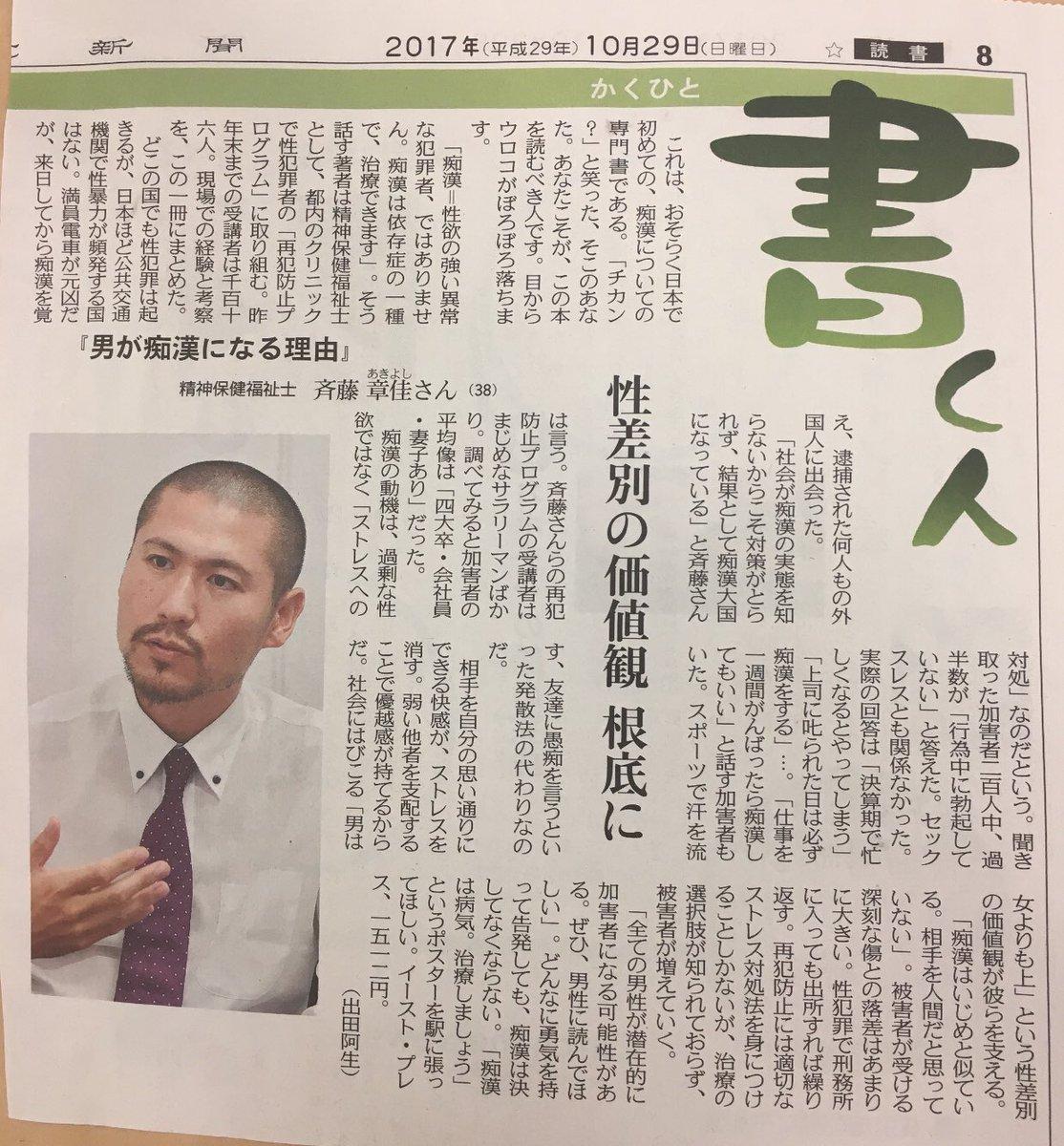 精神保健福祉士の斉藤さん「どこの国も性犯罪は起きるが、日本ほど公共交通機関で性暴力が頻発する国ない。…