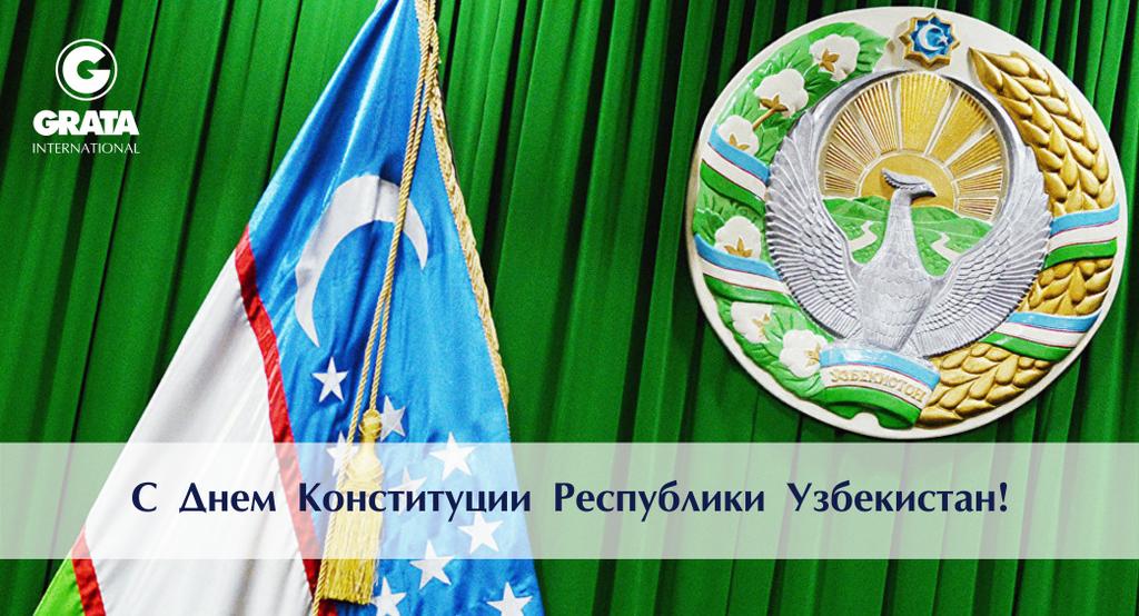 Картинки на день конституции узбекистана, открытки юлии