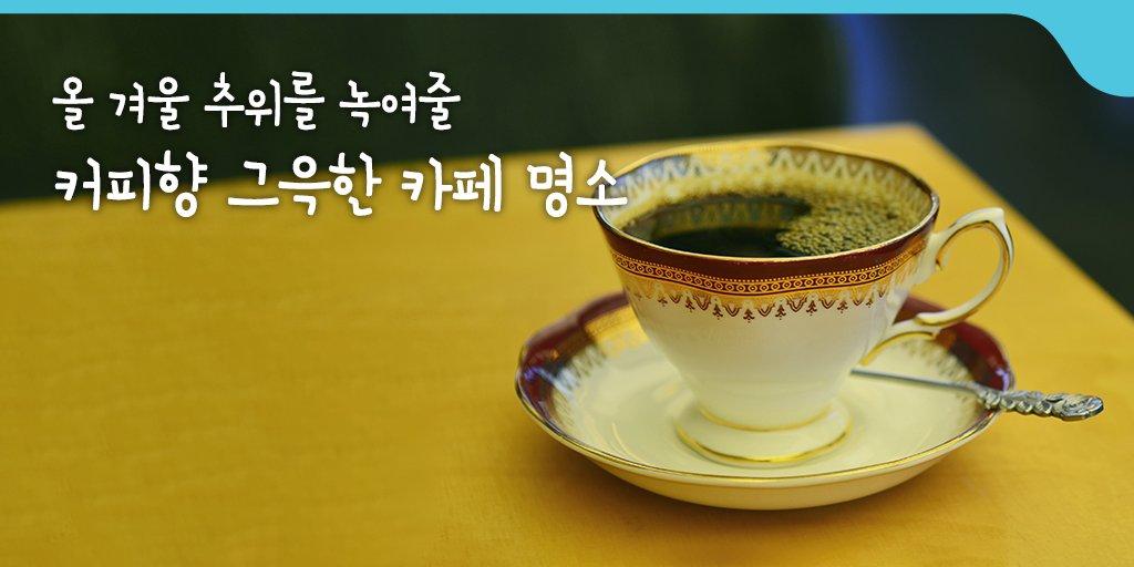 향기에 취하고 맛에 반하고 여운에 녹아버리는 #커피! #주말데이트 장소로 어떠신가요? ▶https://t.co/tn2Wcluldq https://t.co/3Etkmz28Jr