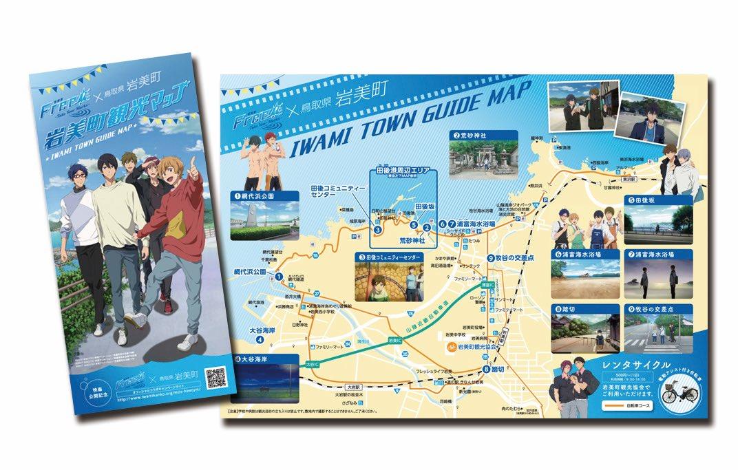 「特別版 Free!-Take Your Marks-」オフィシャルコラボの岩美町観光マップの配布を…