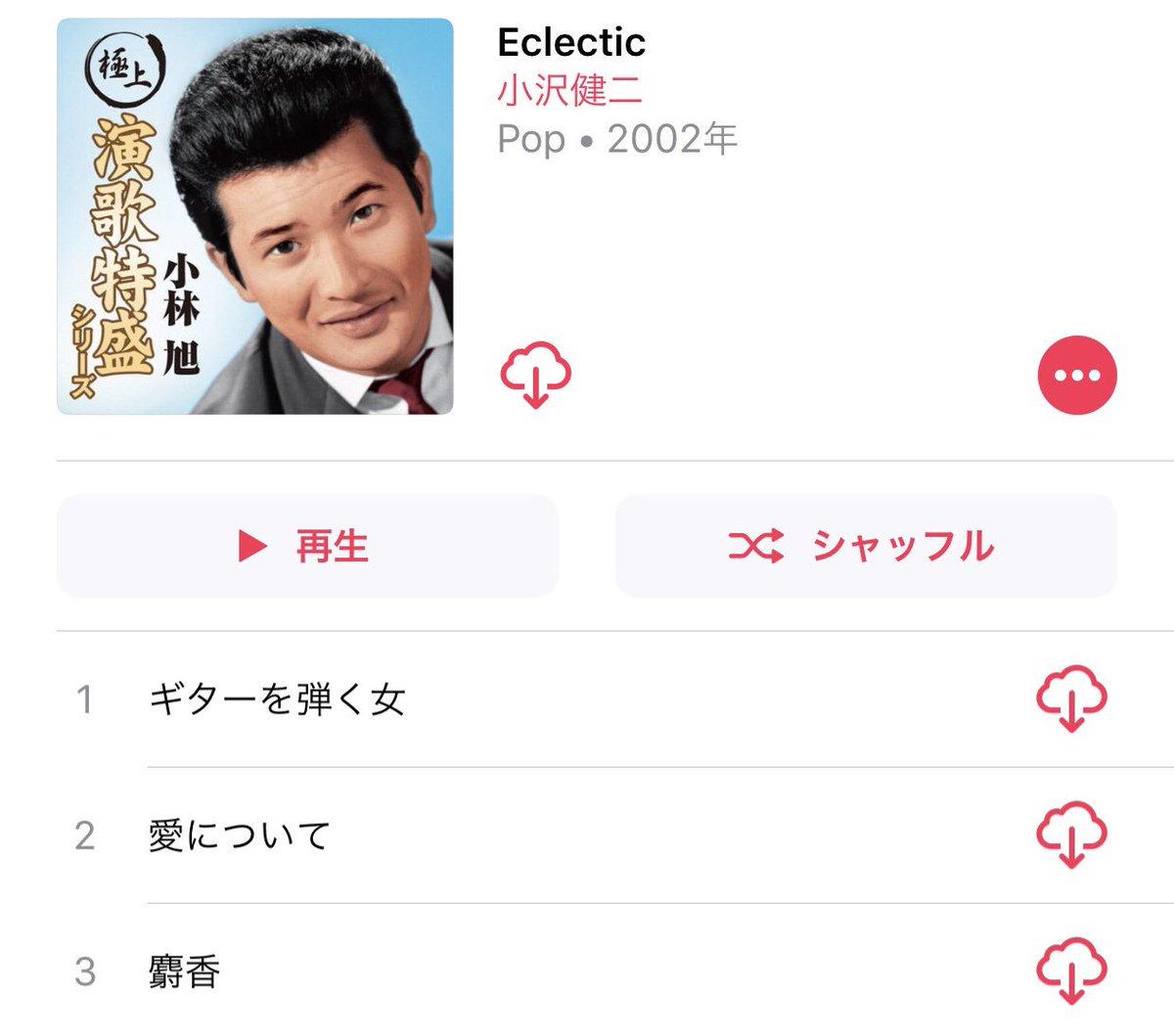 小沢健二さんのこれまでの作品、今後もぜひApple Musicに追加されていって欲しい。何度直しても…
