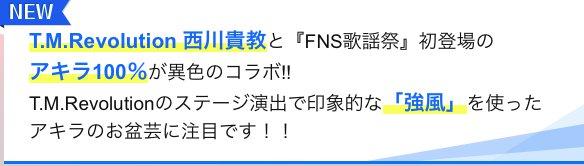 2017FNS歌謡祭 第2夜 12月13日(水) 19:00~23:28   みどころ発表!!  T…