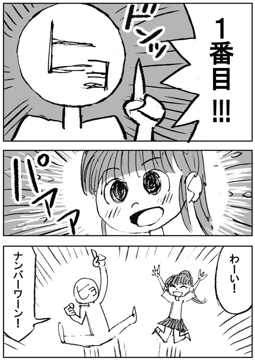 【実録】世界ランキング
