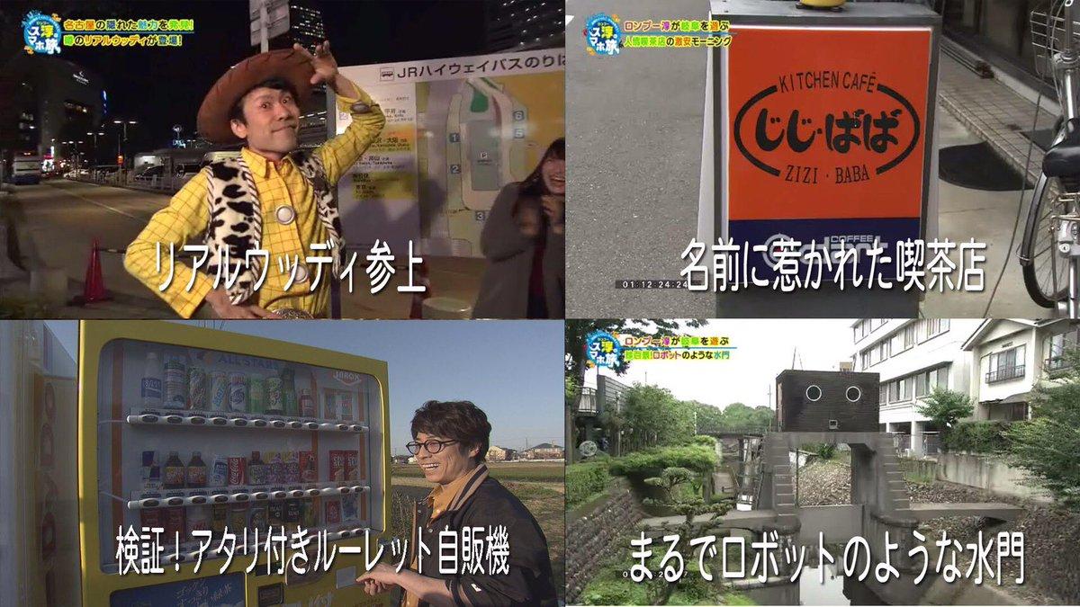名古屋市周辺の方へ 「スマホ旅6」 ツイッターの情報だけで 旅をする番組!  気になる人 店、食べ物…