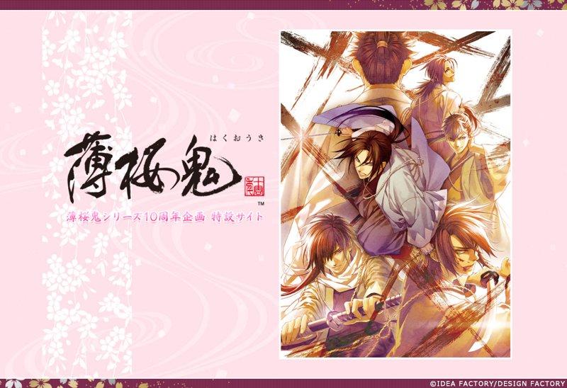 『薄桜鬼シリーズ10周年記念企画』特設サイトを公開しました。 企画第1弾は「嵐電×東映太秦映画村 京…