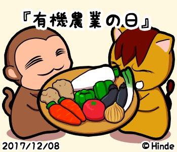 ブログ『記念日と生きる!ひんで日記w〜今日は何の日?何かの日w〜』更新♪ 12月...