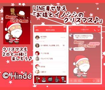 ひんで新作LINE着せ替え『お猿とイノシシのクリスマス♪』 新発売しました〜♪...
