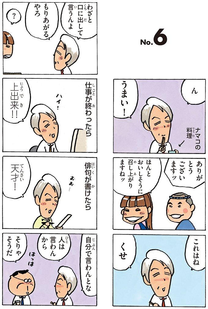 これですね>RT  #あたしンち (21巻no.6)