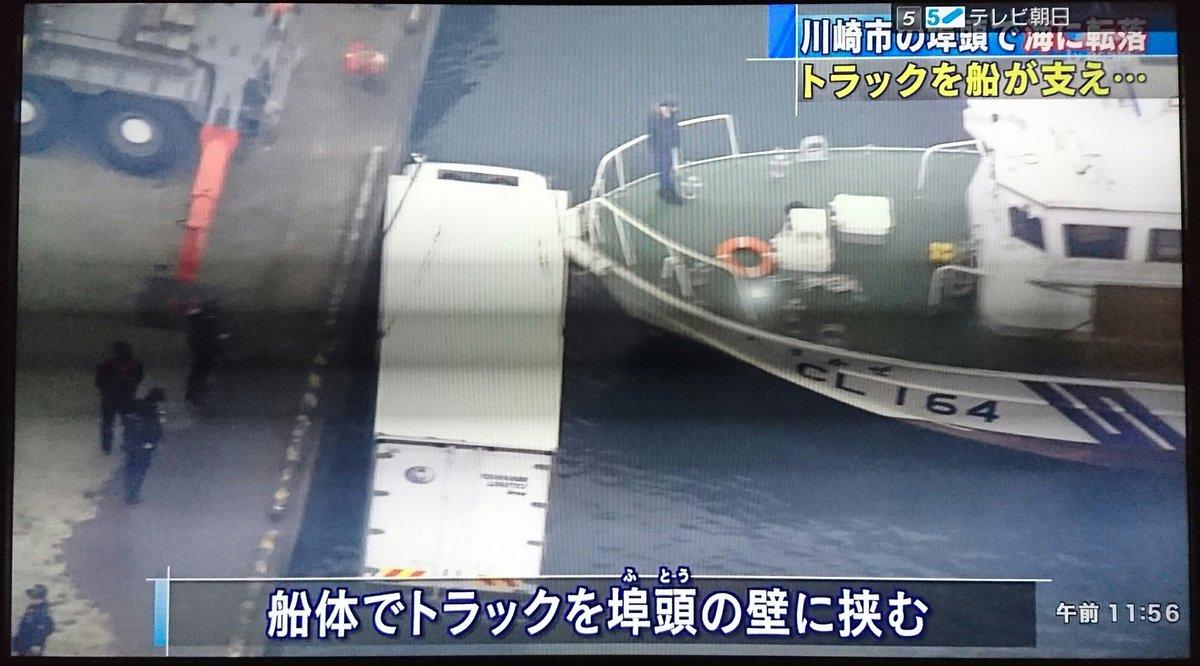 海に転落して沈みかけてたトラックをたまたま通りかかった海保の巡視艇が岸壁と挟んで救助とか強い。