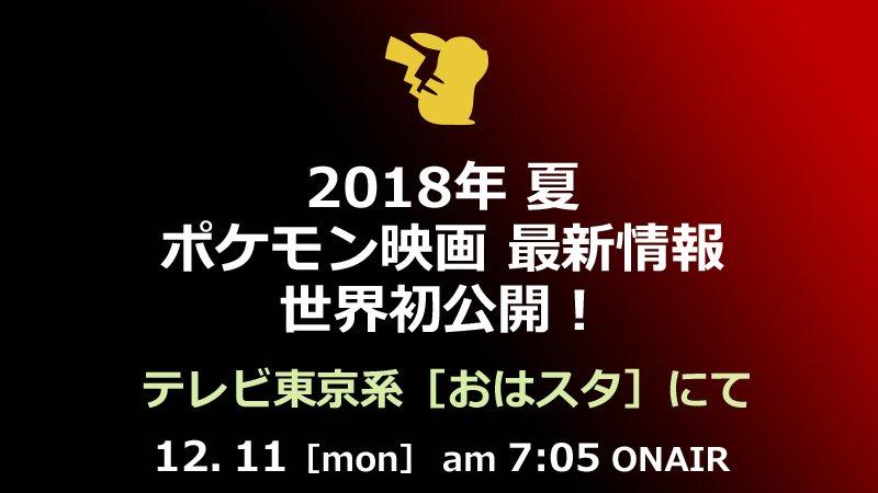 12月11日(月)放送のおはスタにて、2018年夏公開のポケモン映画最新情報を世...