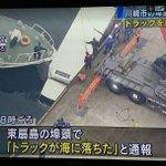 海に転落して沈みかけてたトラックをたまたま通りかかった海保の巡視艇が岸壁と挟んで救助とか強い。 pi…