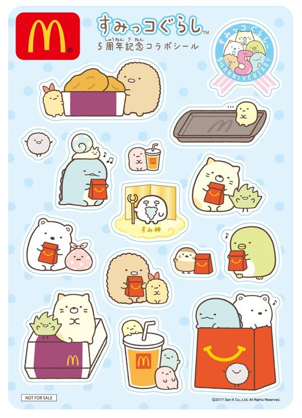 🍟ハッピーセット🍔 今日からすみっコぐらしのハッピーセットがスタート! 12/9(土)、10(日)は…