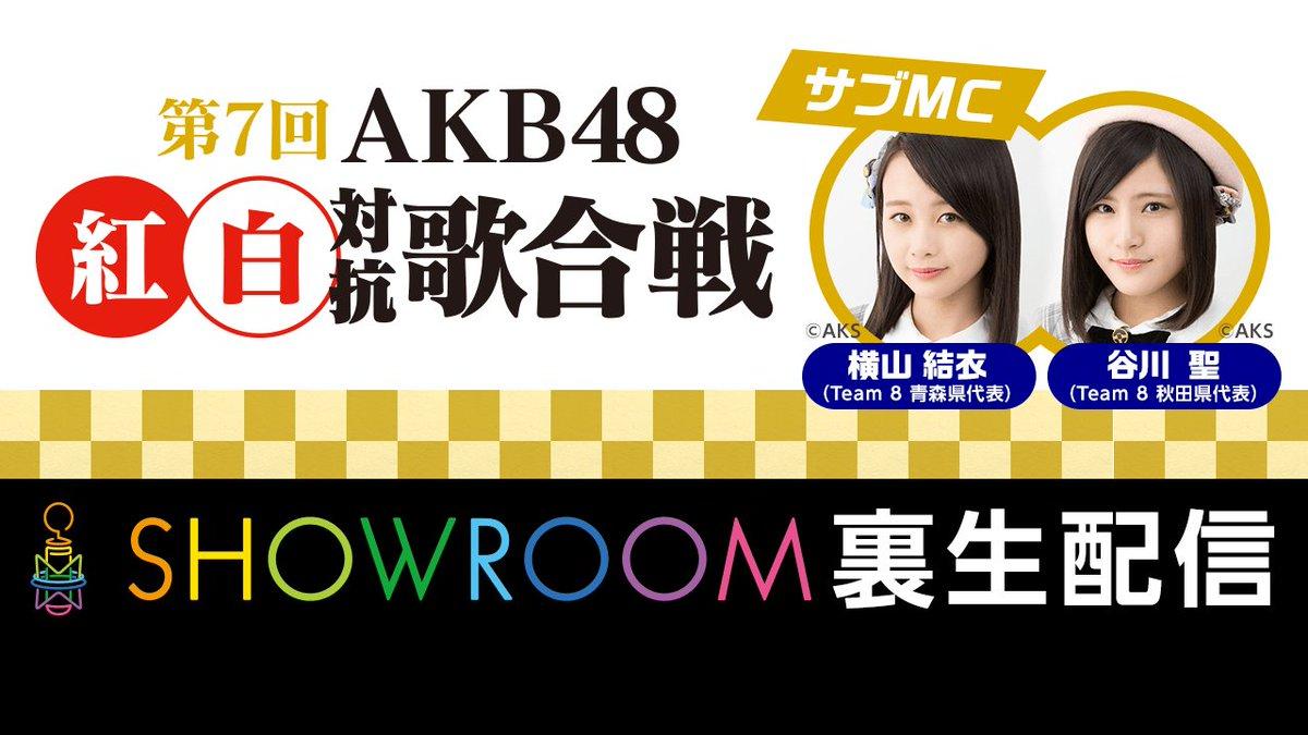 12/10(日)17:30〜✨ 第7回 #AKB48 紅白対抗歌合戦SHOWROOM裏生配信が決定🎉…