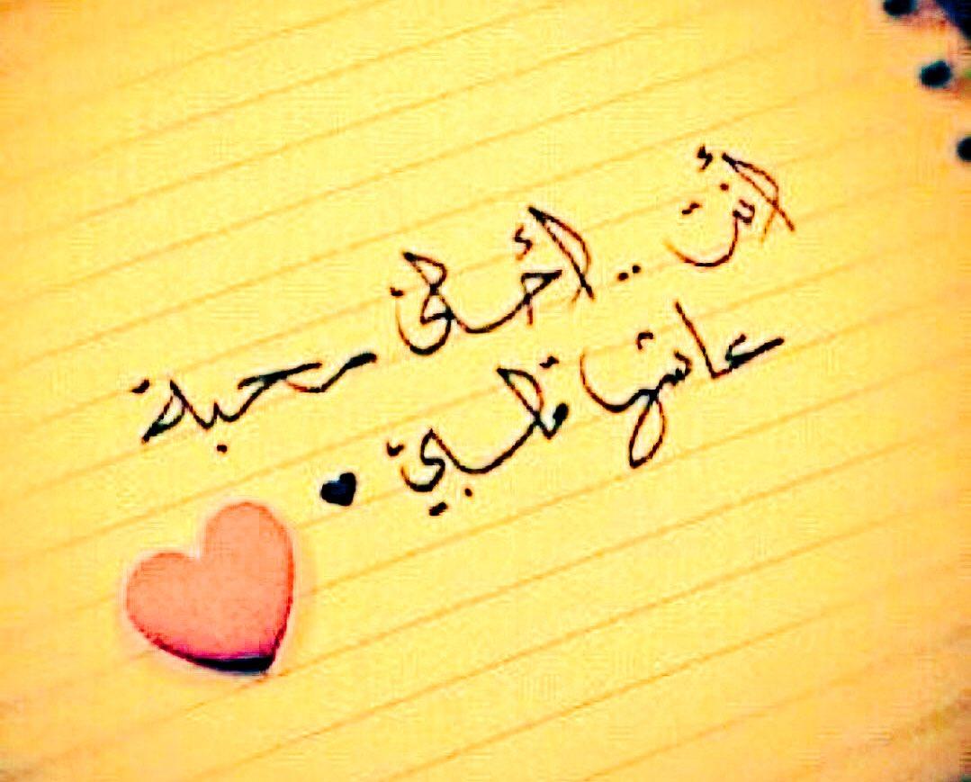 لك #صباح الحب والعمر الطويل لك حنايا قلب...