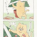 4コマ漫画ネコノヒー「飾りつけ」/Christmas tree q-rais.com/entry/2…