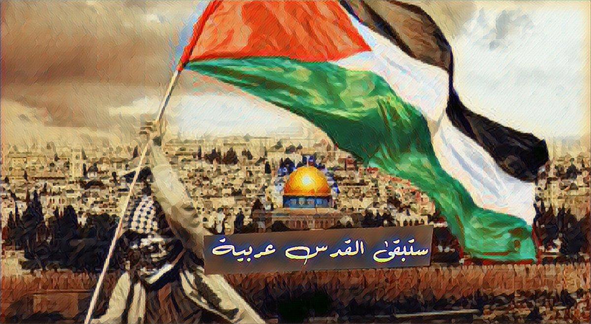 #القدس_عاصمة_فلسطين_إلى_الأبد https://t....