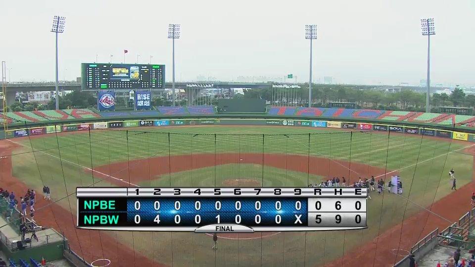 【試合結果】12/8 台中州際棒球場 NPBウエスタン選抜 5-0 NPBイースタン選抜 勝:國場 …