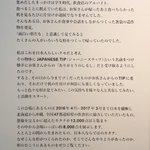 日本人特有の文化!飲食店でお客さんが半ば無意識に箸袋で作った造形物の数々!