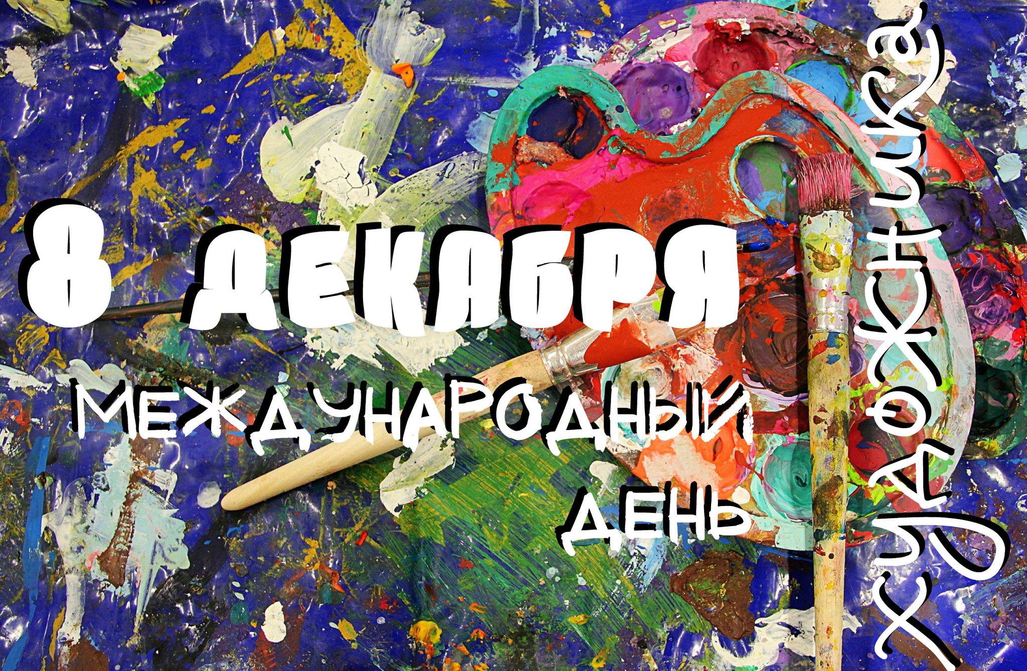 Открытки с днем художника в россии 2018, картинках днем рождения