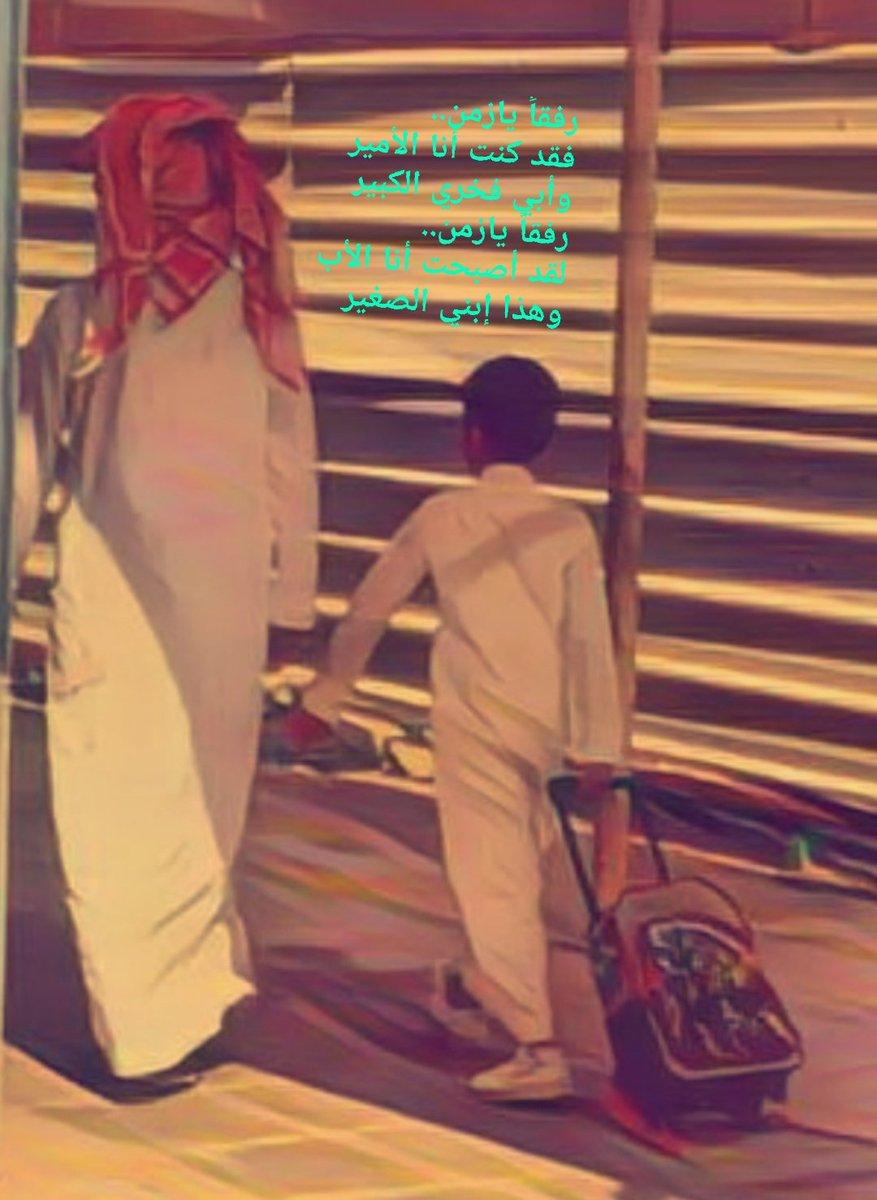 RT @Ayoub_Alghamdi: #ابي_الغالي https://t.co/QjuaTMeWnG
