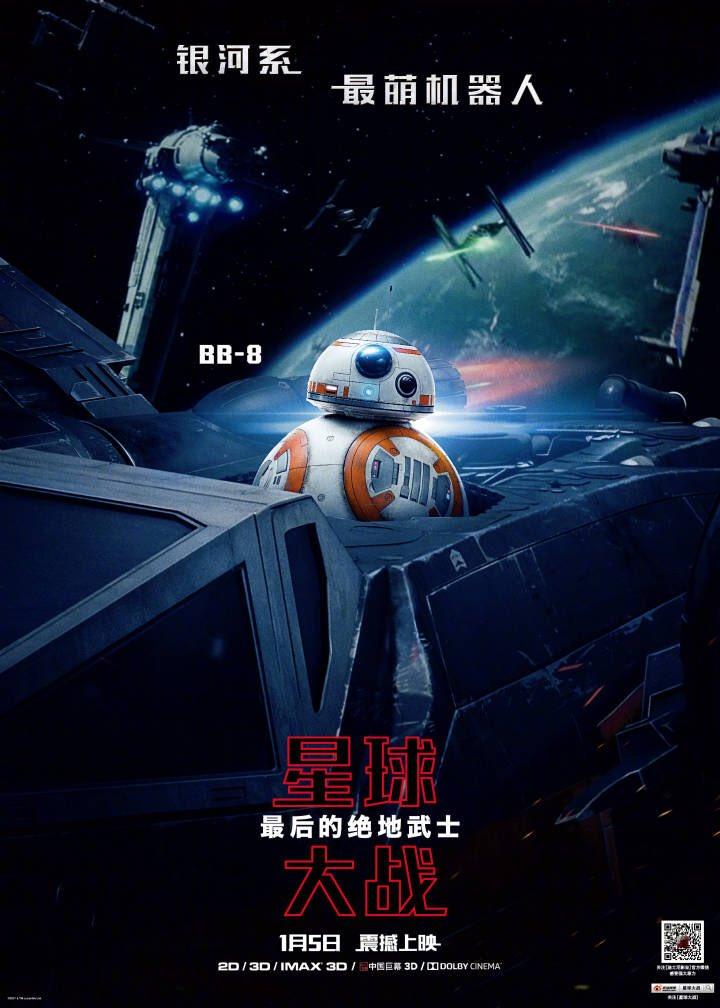 Star Wars: Episode VIII de Rian Johnson!!! - Page 12 DQhQbcPWkAAOYdT?format=jpg