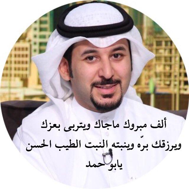 Uzivatel محامي راجح الحميداني Na Twitteru الف الف مبروك ماجاك