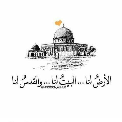 RT @fofo2_pf10: #القدس_عاصمتنا_الازليه يا بَهيَة المساكِـن يـآزَهرةَ المدآئـن#القدس_عربية https://t.co/teC5yukfBJ