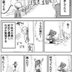 【実録】帰り道
