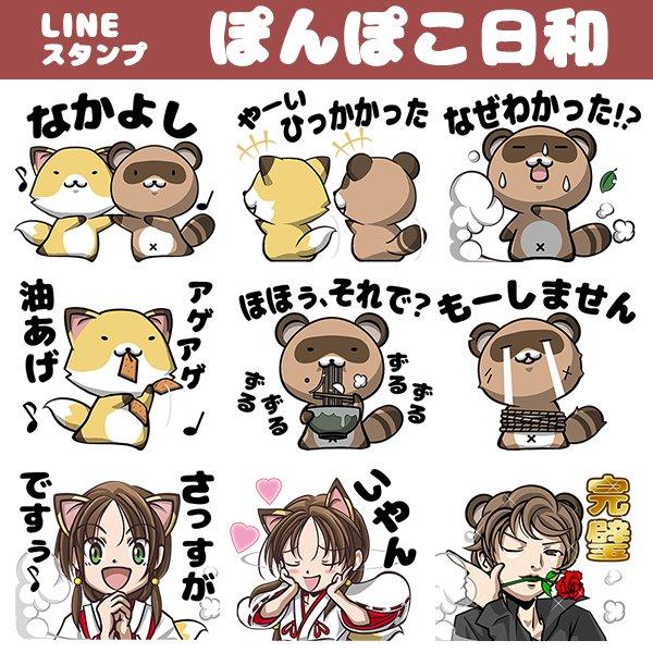 ■LINEスタンプ紹介~☆ 【ぽんぽこ日和】⇒https://t.co/L9mL...