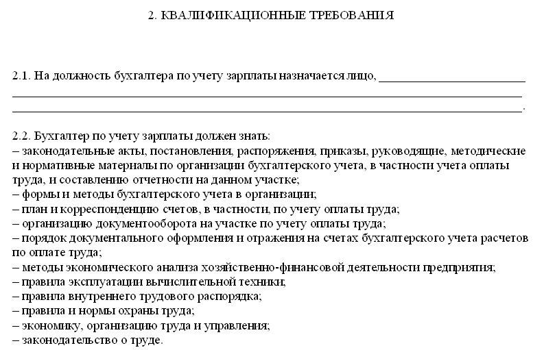 Должностная инструкция сотрудника подразделения