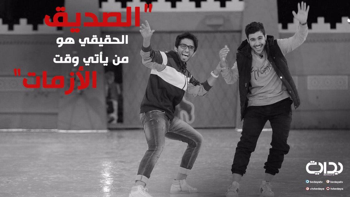 RT @BedayaTv: 'الصديق الحقيقي هو من يأتي وقت الأزمات'  #زد_رصيدك67 🍁. https://t.co/vmli3zyJQ3