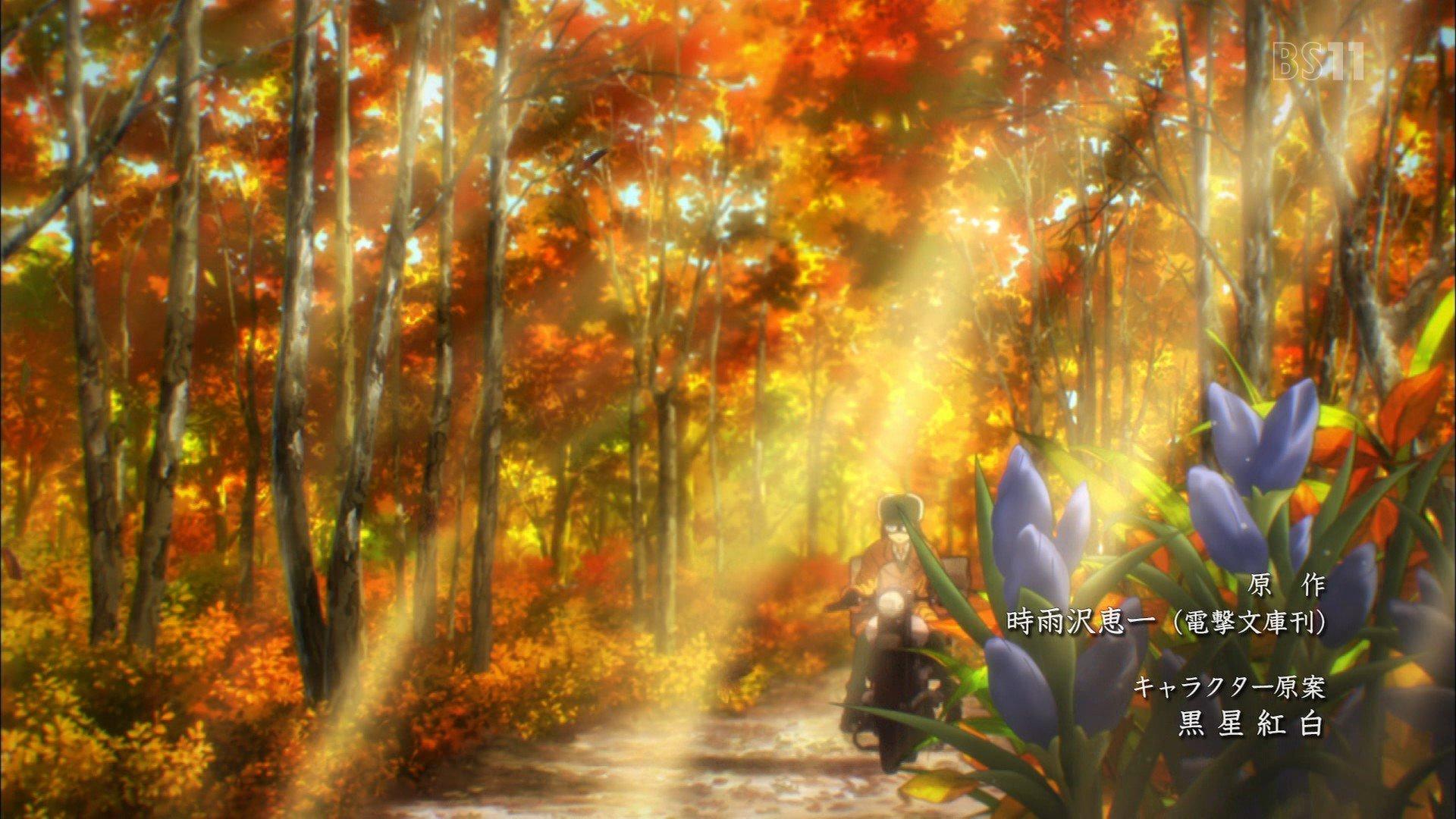 紅葉がきれい #kinonotabi #キノの旅 #bs11 https://t.co/RBE2pElO9Y