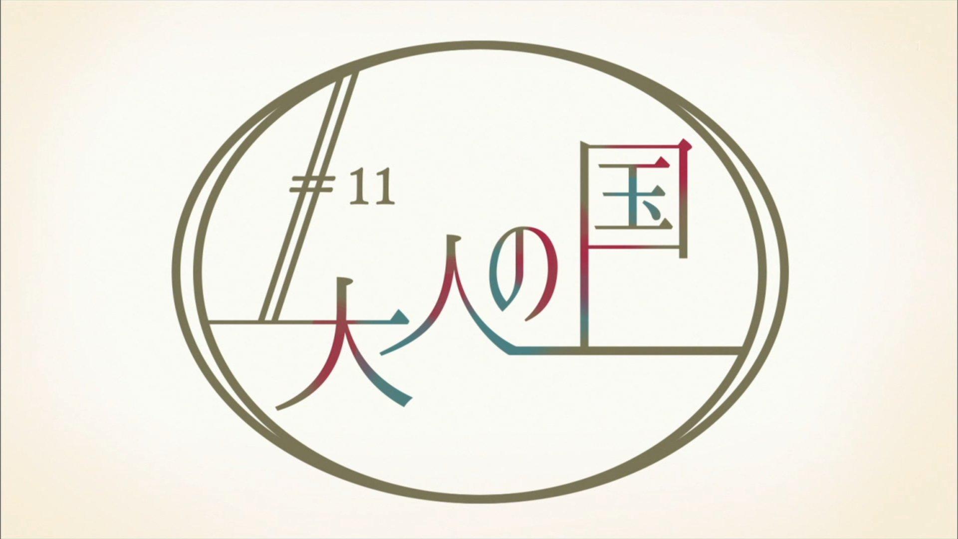 アダルトの国 #kinonotabi #キノの旅 #tokyoMX https://t.co/TNtXizB4SL