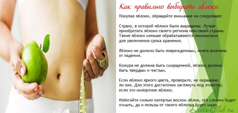 Польза Яблочной Диеты При Похудении. Польза яблок для здоровья и красоты