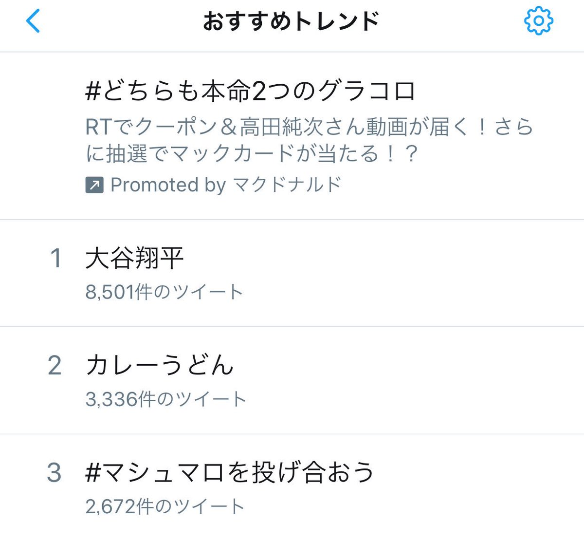 #マシュマロを投げ合おう Latest News Trends Updates Images - yoshitaka28