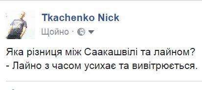 Обыск в квартире, где был задержан Саакашвили проводился по постановлению прокурора, чтобы не были уничтожены доказательства - Цензор.НЕТ 257