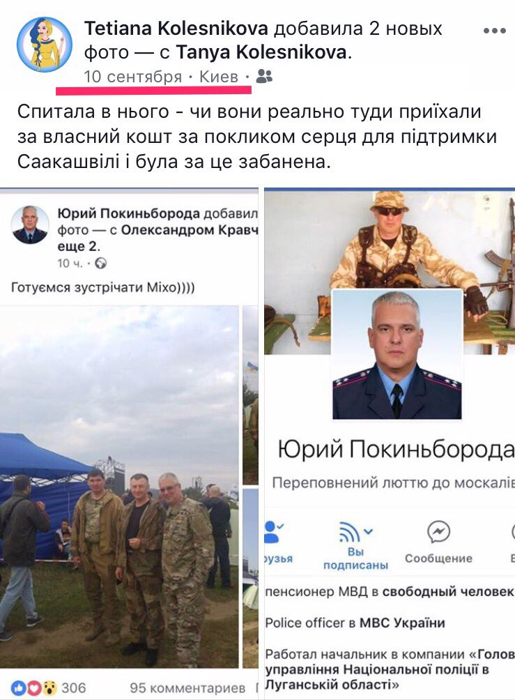 """Саакашвілі затримали у квартирі екс-глави луганського главку і чинного керівника департаменту Нацполіції Покиньбороди, - """"ТСН"""" - Цензор.НЕТ 13"""