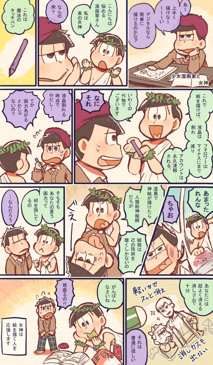 【年中松】少女漫画家と女神