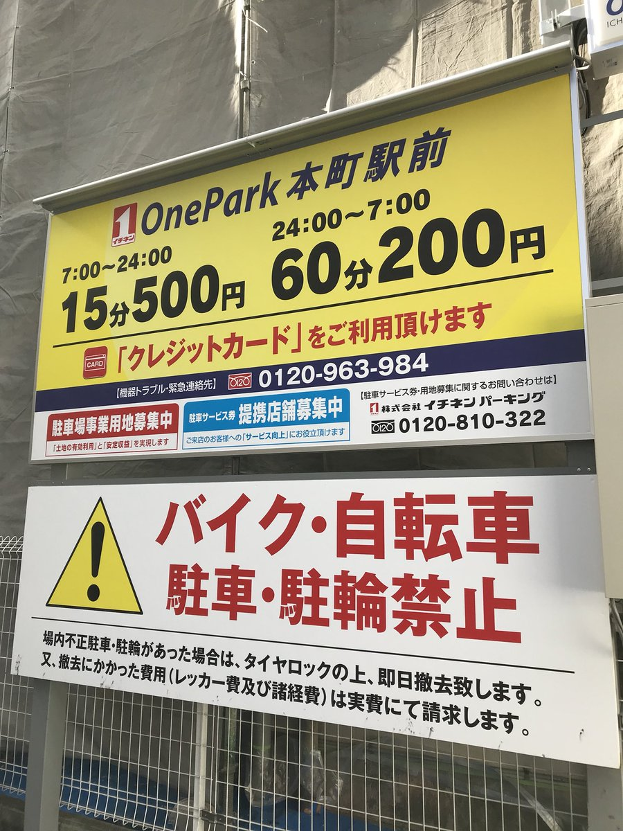 駐車場 高い