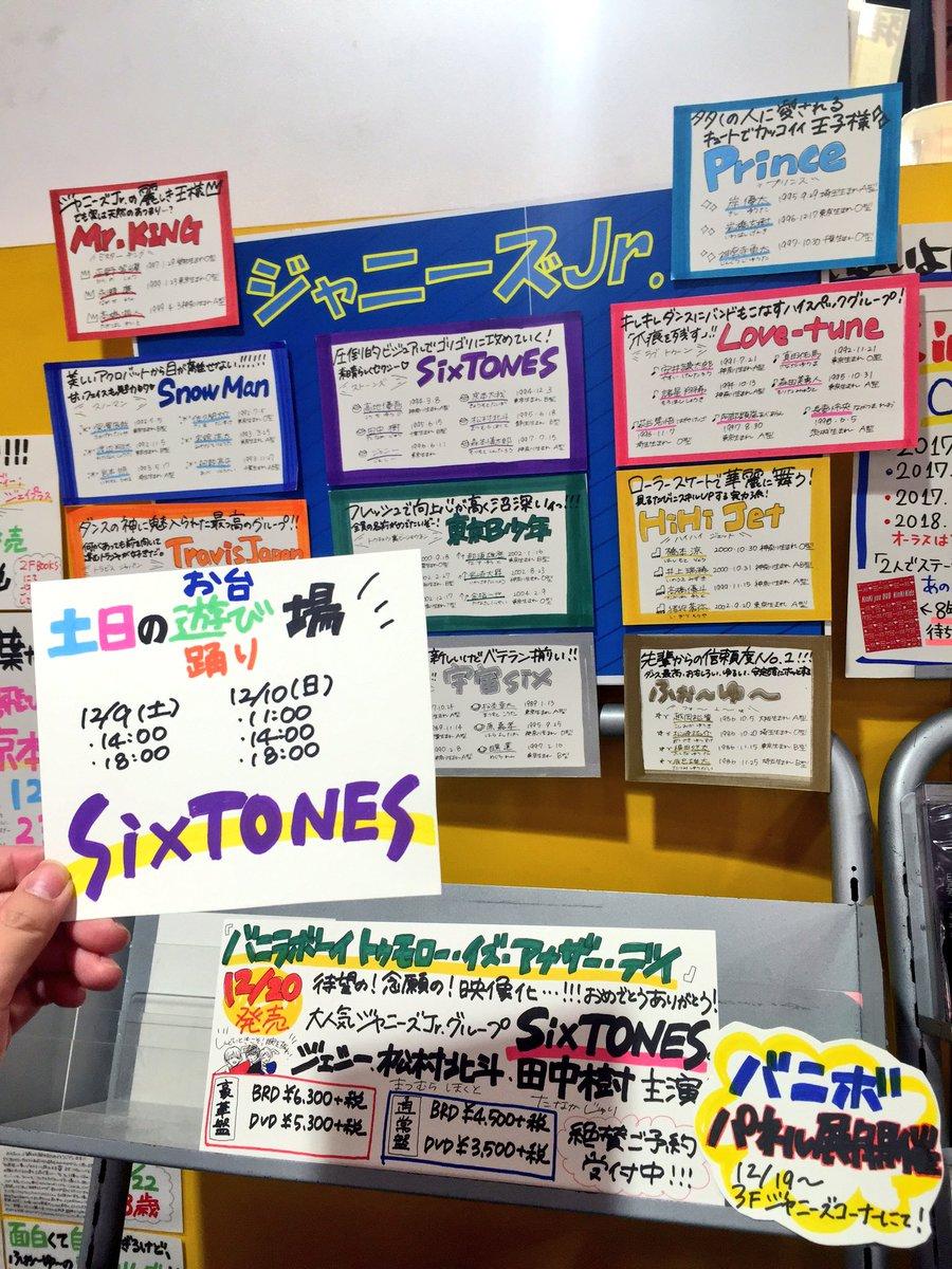 Sixtones タワレコ