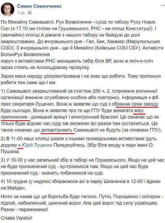 Адвокати передали Саакашвілі ліки і речі, він продовжує голодування - Цензор.НЕТ 3031