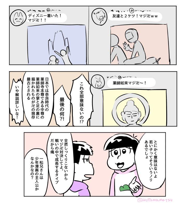 マジ 卍 意味