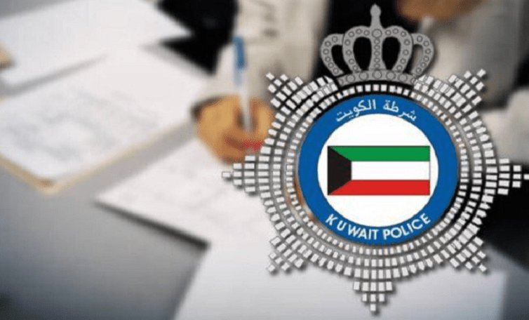 Image result for moi kuwait