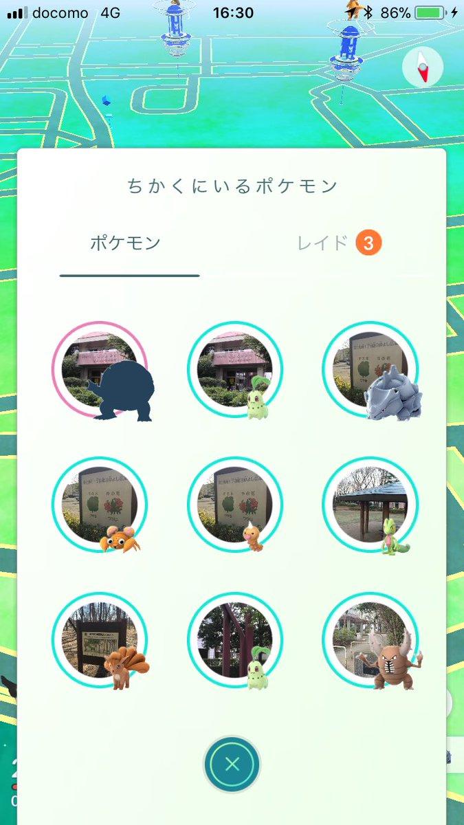ポケモンgoアップデート hashtag on twitter