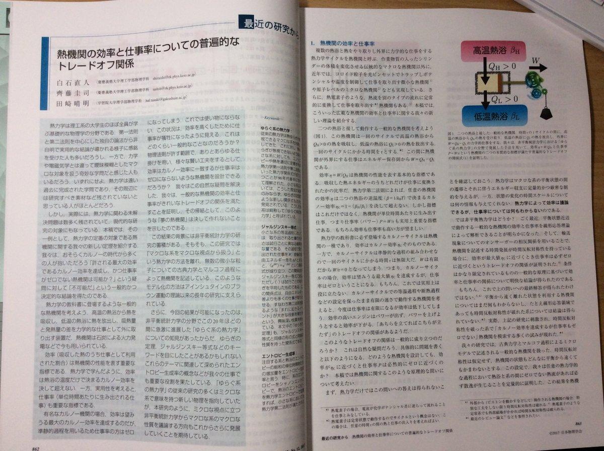 """シータ on Twitter: """"物理学会誌..."""