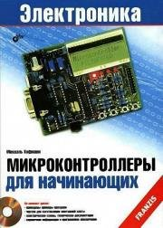 Микроконтроллеры atmel реферат