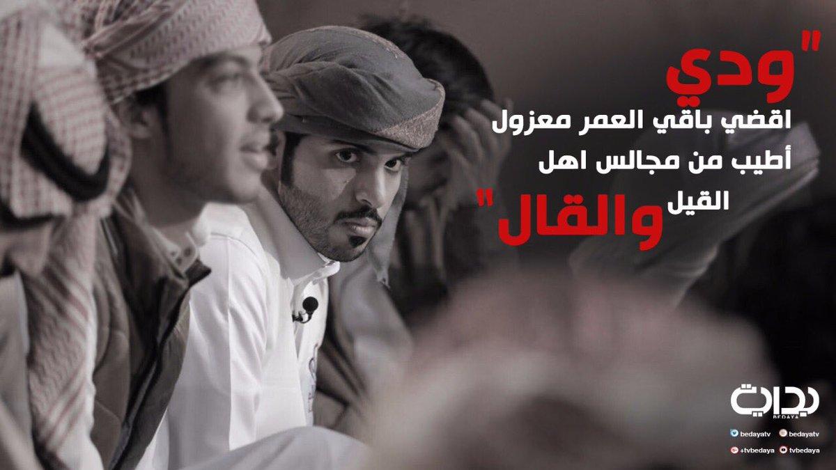 RT @BedayaTv: 'ودي اقضي باقي العمر معزول أطيب من مجالس اهل القيل والقال'  #زد_رصيدك68 🍁. https://t.co/rY2hfmuYK0