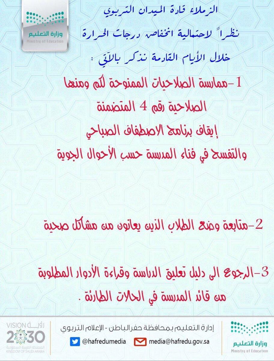 RT @722h_com: 🛑 تعميم  🛑 من ادارة التعليم بمحافظة #حفرالباطن بخصوص منح الصلاحيات لقادة المدارس في الطابور الصباحي https://t.co/UOjTx4U5Tb
