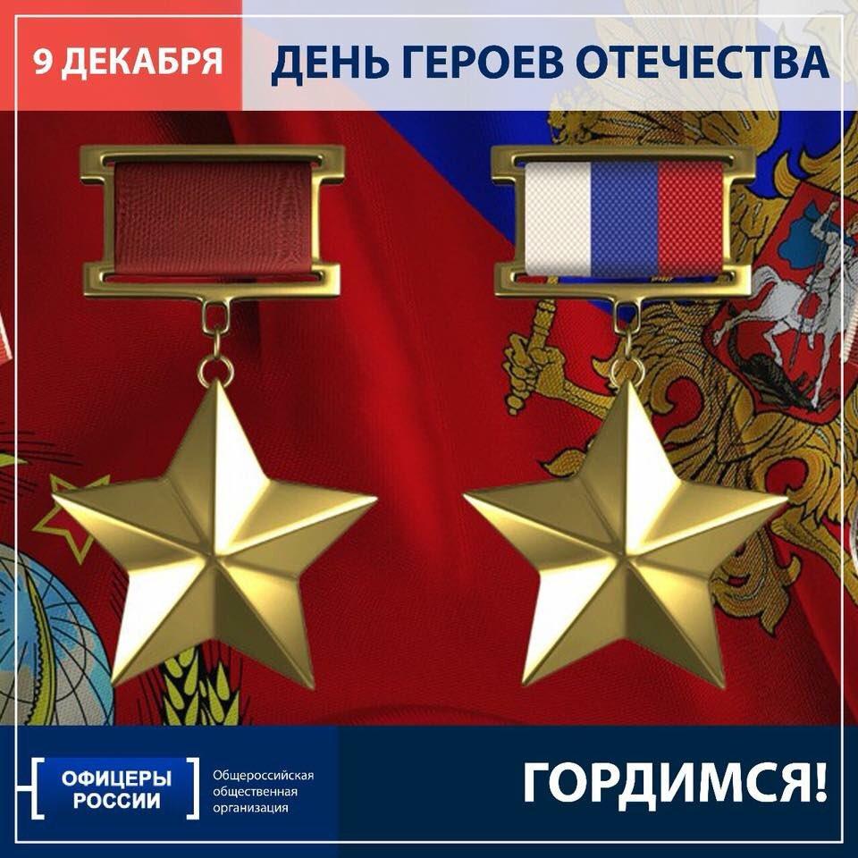 день героев отечества поздравления в картинках тревожный
